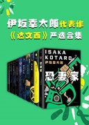 《伊坂幸太郎小说严选合集》/共10册/epub+mobi+azw3/kindle电子书下载