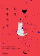《极简量子力学》张天蓉