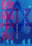 《独霸中东》/雅科夫·卡茨/epub+mobi+azw3/kindle电子书下载