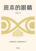 《资本的眼睛》/吴卫军/epub+mobi+azw3/kindle电子书下载