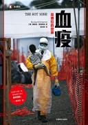 《血疫》电子书下载 (埃博拉的故事) 普雷斯顿 epub+mobi+azw3 kindle+多看版