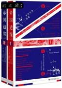 《帝国边缘》/(全2册)/马娅•亚桑诺夫/epub+mobi+azw3/kindle电子书下载