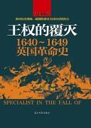 《王权的覆灭:1640~1649英国革命史》/基佐/epub+mobi+azw3/kindle电子书下载