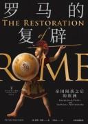 《罗马的复辟》 彼得·希瑟 epub+mobi+azw3 kindle电子书下载