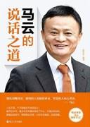 《马云的说话之道》(2019版)/张笑恒/epub+mobi+azw3/kindle电子书下载