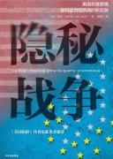 《隐秘战争》/阿里.拉伊迪/epub+mobi+azw3/kindle电子书下载