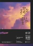 《撒野》/巫哲/epub+mobi+azw3/kindle电子书下载