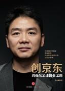 《创京东:刘强东亲述创业之路》完整图文版