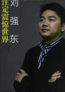 《刘强东:注定震惊世界》/尹锋/epub+mobi+azw3/kindle电子书下载