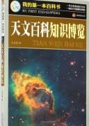《天文百科知识博览》/王志艳/epub+mobi+azw3/kindle电子书下载