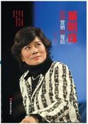 《董明珠:倔强营销的背后》/ (中国梦人物系列)/郭宏文/epub+mobi+azw3/kindle电子书下载