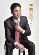 《刘强东:我的青春不迷茫》/孙琳/epub+mobi+azw3/kindle电子书下载