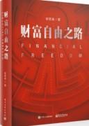 《财富自由之路》/李笑来/epub+mobi+azw3/kindle电子书下载