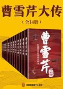 《曹雪芹大传》(共14册) 高阳