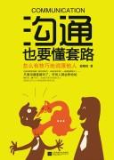 《沟通也要懂套路》姜朝川/epub+mobi+azw3/kindle电子书下载