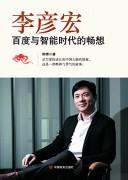 《李彦宏:百度与智能时代的畅想》韩啸/epub+mobi+azw3/kindle电子书下载