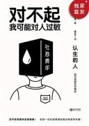 《认生的人:如何克服社交焦虑》清水荣司/epub+mobi+azw3/kindle电子书下载