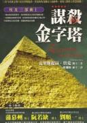 《埃及三部曲I-III》克里斯提昂·贾克/epub+mobi+azw3/kindle电子书下载