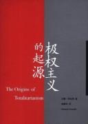 《极权主义的起源》汉娜·阿伦特/epub+mobi+azw3/kindle电子书下载