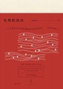 《礼物的流动》电子书下载 (一个中国村庄中的互惠原则与社会网络)阎云翔 epub+mobi+azw3 kindle+多看版