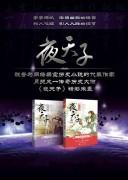 《夜天子》月关/epub+mobi+azw3/kindle电子书下载