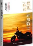 《异邦骑士》电子书 岛田庄司 epub+mobi+azw3 kindle电子书下载