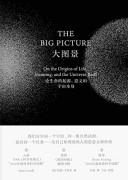 《大图景》(论生命的起源、意义和宇宙本身)肖恩·卡罗尔