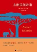 《非洲民间故事》李蓓蕾