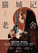 《猫城记》(老舍生平唯一科幻杰作)老舍/epub+mobi+azw3/kindle电子书下载