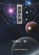《地球大炮》刘慈欣