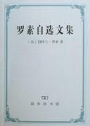 《罗素自选文集》/epub+mobi+azw3/kindle电子书下载