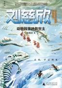 《动物园里的救世主》刘慈欣epub+mobi+azw3