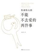 《不能不去爱的两件事》松浦弥太郎/epub+mobi+azw3/kindle电子书下载