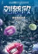 《爱因斯坦赤道》电子书 刘慈欣/epub+mobi+azw3/kindle电子书下载