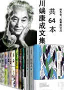 《川端康成文集》套装64本