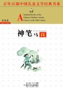 《神笔马良》 (百年百部中国儿童文学经典书系) 洪汛涛