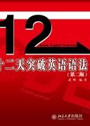 《十二天突破英语语法》(第二版)武峰/epub+mobi+azw3/kindle电子书下载