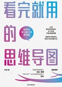 《看完就用的思维导图》刘艳/epub+mobi+azw3/kindle电子书下载