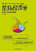 《菜场经济学》财上海/epub+mobi+azw3/kindle电子书下载