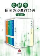 《史铁生插图版经典作品选》(全5册)/epub+mobi+azw3/kindle电子书下载