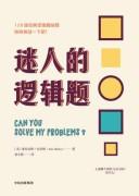 《迷人的逻辑题》贝洛斯/epub+mobi+azw3/kindle电子书下载