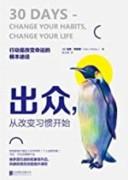 《出众,从改变习惯开始》列克劳/epub+mobi+azw3/kindle电子书下载