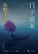 《11字谜案》东野圭吾小说