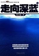 《走向深蓝》张召忠/epub+mobi+azw3/kindle电子书下载
