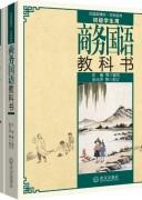 《民国老教材》(套装共五册)