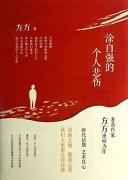 《涂自强的个人悲伤》方方/epub+mobi+azw3/kindle电子书下载