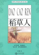 《稻草人》 (青少版名著) 叶圣陶 epub+mobi+azw3  kindle电子书下载