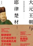 《世界帝国的往事:大元王朝与耶律楚材》陈舜臣
