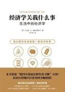 《经济学关我什么事:生活中的经济学》特尔斯多夫/epub+mobi+azw3/kindle电子书下载