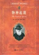 《物种起源》达尔文